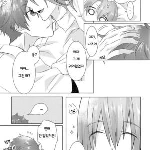 [MemeXILE (Memeo)] Juuyo-ji sugi no Kagerou – High☆Speed! -Free! Starting Days- dj [kr] – Gay Comics image 034