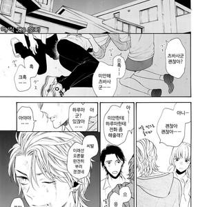 [Marshmallow Kyoudan (Tenkawa Ai)] Uruwashi no Tinker Bell 7 [kr] – Gay Comics image 004