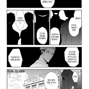 [Marshmallow Kyoudan (Tenkawa Ai)] Uruwashi no Tinker Bell 7 [kr] – Gay Comics image 005