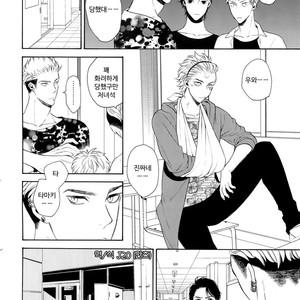 [Marshmallow Kyoudan (Tenkawa Ai)] Uruwashi no Tinker Bell 7 [kr] – Gay Comics image 007