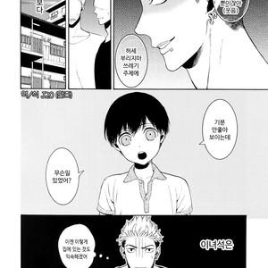 [Marshmallow Kyoudan (Tenkawa Ai)] Uruwashi no Tinker Bell 7 [kr] – Gay Comics image 009