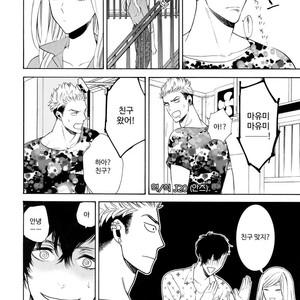 [Marshmallow Kyoudan (Tenkawa Ai)] Uruwashi no Tinker Bell 7 [kr] – Gay Comics image 011