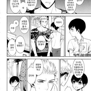 [Marshmallow Kyoudan (Tenkawa Ai)] Uruwashi no Tinker Bell 7 [kr] – Gay Comics image 017