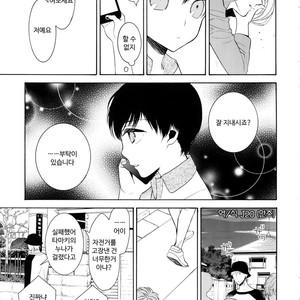 [Marshmallow Kyoudan (Tenkawa Ai)] Uruwashi no Tinker Bell 7 [kr] – Gay Comics image 018