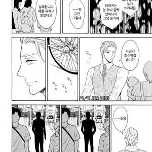 [Marshmallow Kyoudan (Tenkawa Ai)] Uruwashi no Tinker Bell 7 [kr] – Gay Comics image 019