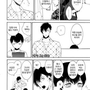 [Marshmallow Kyoudan (Tenkawa Ai)] Uruwashi no Tinker Bell 7 [kr] – Gay Comics image 021