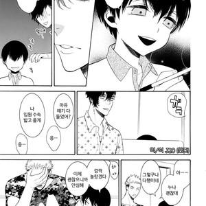 [Marshmallow Kyoudan (Tenkawa Ai)] Uruwashi no Tinker Bell 7 [kr] – Gay Comics image 022