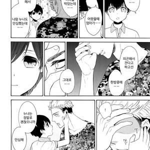 [Marshmallow Kyoudan (Tenkawa Ai)] Uruwashi no Tinker Bell 7 [kr] – Gay Comics image 023