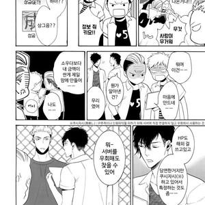 [Marshmallow Kyoudan (Tenkawa Ai)] Uruwashi no Tinker Bell 7 [kr] – Gay Comics image 027