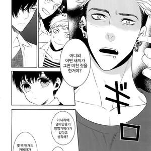 [Marshmallow Kyoudan (Tenkawa Ai)] Uruwashi no Tinker Bell 7 [kr] – Gay Comics image 029