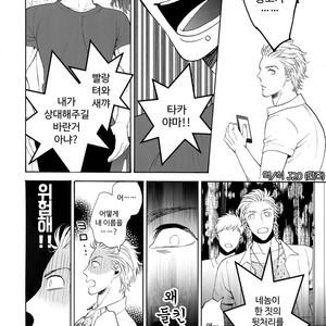 [Marshmallow Kyoudan (Tenkawa Ai)] Uruwashi no Tinker Bell 7 [kr] – Gay Comics image 035