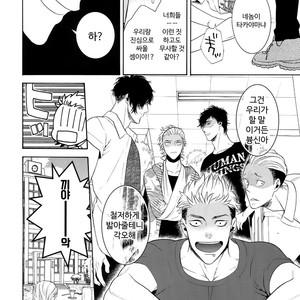 [Marshmallow Kyoudan (Tenkawa Ai)] Uruwashi no Tinker Bell 7 [kr] – Gay Comics image 037