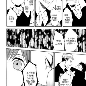 [Marshmallow Kyoudan (Tenkawa Ai)] Uruwashi no Tinker Bell 7 [kr] – Gay Comics image 041