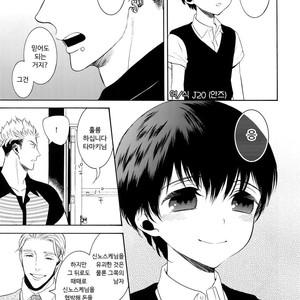 [Marshmallow Kyoudan (Tenkawa Ai)] Uruwashi no Tinker Bell 7 [kr] – Gay Comics image 042