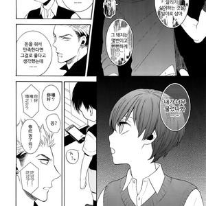 [Marshmallow Kyoudan (Tenkawa Ai)] Uruwashi no Tinker Bell 7 [kr] – Gay Comics image 043