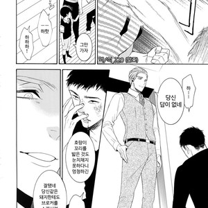 [Marshmallow Kyoudan (Tenkawa Ai)] Uruwashi no Tinker Bell 7 [kr] – Gay Comics image 045