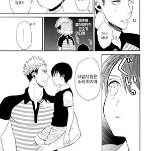 [Marshmallow Kyoudan (Tenkawa Ai)] Uruwashi no Tinker Bell 7 [kr] – Gay Comics image 048