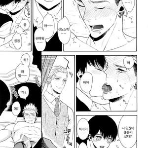 [Marshmallow Kyoudan (Tenkawa Ai)] Uruwashi no Tinker Bell 7 [kr] – Gay Comics image 060