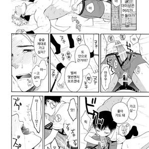 [Marshmallow Kyoudan (Tenkawa Ai)] Uruwashi no Tinker Bell 7 [kr] – Gay Comics image 067