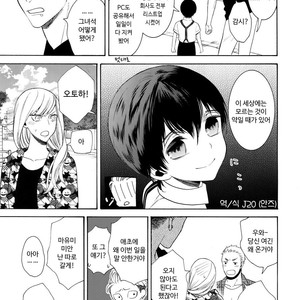 [Marshmallow Kyoudan (Tenkawa Ai)] Uruwashi no Tinker Bell 7 [kr] – Gay Comics image 070