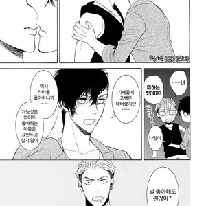 [Marshmallow Kyoudan (Tenkawa Ai)] Uruwashi no Tinker Bell 7 [kr] – Gay Comics image 072