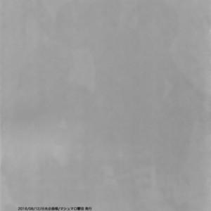 [Marshmallow Kyoudan (Tenkawa Ai)] Uruwashi no Tinker Bell 7 [kr] – Gay Comics image 076