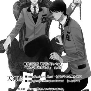 [Marshmallow Kyoudan (Tenkawa Ai)] Uruwashi no Tinker Bell 7 [kr] – Gay Comics image 077