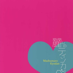 [Marshmallow Kyoudan (Tenkawa Ai)] Uruwashi no Tinker Bell 7 [kr] – Gay Comics image 078