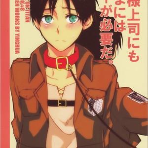[Yinghua (sinba)] Ore-sama Joushi nimo tamani wa no ga Hitsuyou da – Shingeki no Kyojin dj [Eng] – Gay Comics