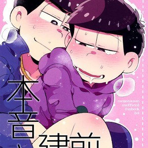 [Momoiro-netsuduki (Kisaki Nana)] Honne to Tatemae – Osomatsu-san dj [JP] – Gay Comics