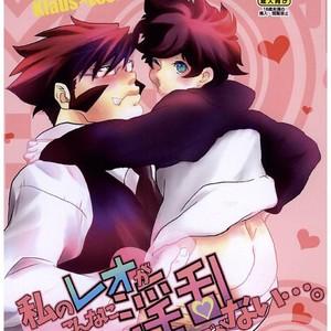 [Ma-chan, Taru-ta-ru] Watashi no Leo ga Konna ni Inran na Hazu ga Nai… – Kekkai Sensen dj [JP] – Gay Comics