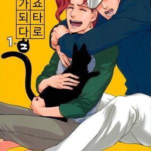 [Tetsuo] Jotaro Kujo is a cat – Jojo dj [kr] – Gay Comics