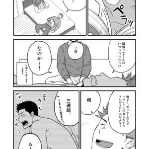 [Nakamuratakumi (kemukemuke)] Shiri wa Zettai Muridatte!! [JP] – Gay Comics image 002