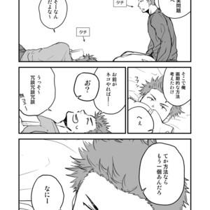 [Nakamuratakumi (kemukemuke)] Shiri wa Zettai Muridatte!! [JP] – Gay Comics image 003