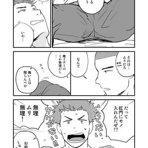 [Nakamuratakumi (kemukemuke)] Shiri wa Zettai Muridatte!! [JP] – Gay Comics image 004