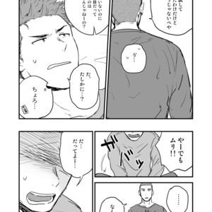 [Nakamuratakumi (kemukemuke)] Shiri wa Zettai Muridatte!! [JP] – Gay Comics image 005
