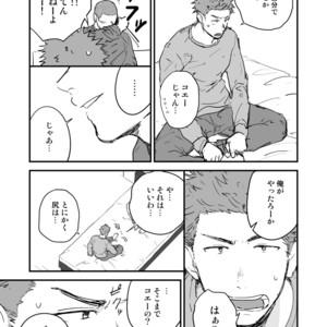 [Nakamuratakumi (kemukemuke)] Shiri wa Zettai Muridatte!! [JP] – Gay Comics image 006
