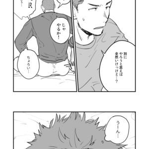 [Nakamuratakumi (kemukemuke)] Shiri wa Zettai Muridatte!! [JP] – Gay Comics image 007
