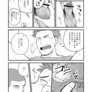 [Nakamuratakumi (kemukemuke)] Shiri wa Zettai Muridatte!! [JP] – Gay Comics image 012