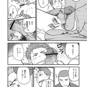 [Nakamuratakumi (kemukemuke)] Shiri wa Zettai Muridatte!! [JP] – Gay Comics image 013