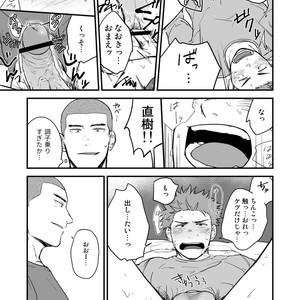 [Nakamuratakumi (kemukemuke)] Shiri wa Zettai Muridatte!! [JP] – Gay Comics image 014