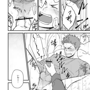 [Nakamuratakumi (kemukemuke)] Shiri wa Zettai Muridatte!! [JP] – Gay Comics image 015