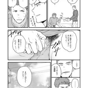 [Nakamuratakumi (kemukemuke)] Shiri wa Zettai Muridatte!! [JP] – Gay Comics image 016