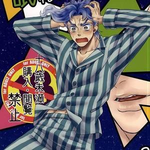 [Mizuno Karuki] Nemurenaiyoru wa nanisuruno – Jojo dj [JP] – Gay Comics