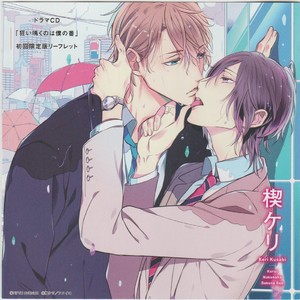 [KUSABI Keri] Kurui Naku no wa Boku no Ban – Drama CD Leaflet# [JP] – Gay Comics