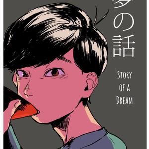 [Hokuro] Yume no Hanashi – Osomatsu San dj [ENG] – Gay Comics