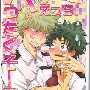 [Junjou Otome (Yuka)] Kacchan! Ecchi, Hettakuso! – Boku no Hero Academia dj [JP] – Gay Comics