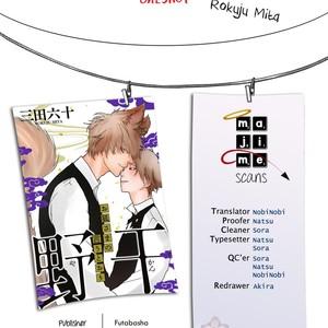 [Rokuju Mita] Okitsune sama no Iutoori Yakan [Eng] – Gay Comics
