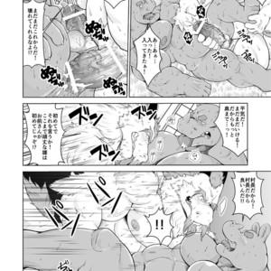 [Bear Tail (Chobikuma) Ryuu no takarashu [JP] – Gay Comics image 016