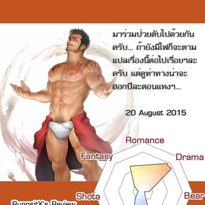 [Mentaiko (Itto)] Tabun Sore ga Love Nanjanakarou ka 1 [Thai] – Gay Comics